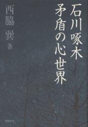 【新品】【本】石川啄木矛盾の心世界 西脇巽/著