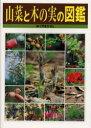 【新品】【本】山菜と木の実の図鑑 おくやまひさし/〔著〕
