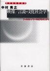 【新品】【本】映像/言説の文化社会学 フィルム・ノワールとモダニティ 中村秀之/著
