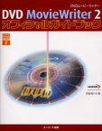 【新品】【本】DVD MovieWriter 2オフィシャルガイドブック 阿部信行/著