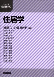 【新品】【本】住居学 後藤久/編著 沖田富美子/編著 定行まり子/〔ほか著〕