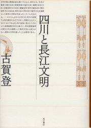 【新品】【本】四川と長江文明 古賀登/著