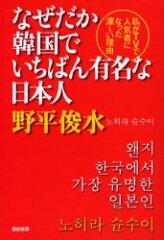 【新品】【2500円以上購入で送料無料】【新品】【本】なぜだか韓国でいちばん有名な日本人 私...
