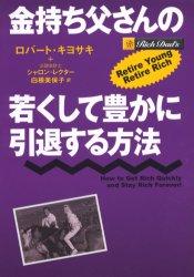 【新品】【本】金持ち父さんの若くして豊かに引退する方法 ロバート・キヨサキ/著 シャロン・レク…
