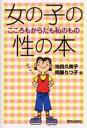 【新品】【本】女の子の性の本 こころもからだも私のもの 池田久美子/著 尾藤りつ子/著