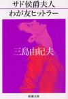 【新品】【本】サド侯爵夫人・わが友ヒットラー 三島由紀夫/著