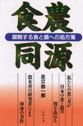 【新品】【本】食農同源 腐蝕する食と農への処方箋 私たちの食べ方が−−日本の食と農の−−質を決める 足立恭一郎/著