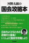 【新品】【本】河野太郎の国会攻略本 あなたの政策で日本が変わる!! 河野太郎/著