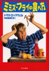 【新品】【本】ミミズ・フライの食べ方 トマス・ロックウェル/著 阿部里美/訳