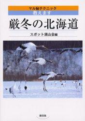 【新品】【本】厳冬の北海道 マル秘撮影テクニック教えます スポット須山会/編