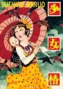 【新品】【本】少女椿 丸尾末広/著