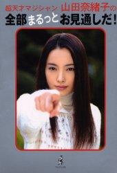 【新品】【本】超天才マジシャン山田奈緒子の全部まるっとお見通しだ!