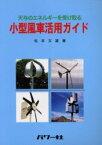 【新品】【本】小型風車活用ガイド 天与のエネルギーを受け取る 松本文雄/著