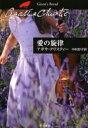 新品本愛の旋律 アガサ・クリスティ著 中村妙子訳