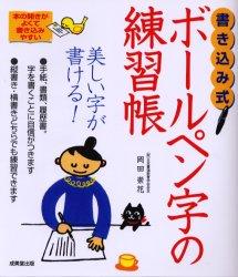 【新品】【本】書き込み式ボールペン字の練習帳