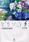 【新品】【本】ピカソの手 美術教育論集 鈴木瑞穂/著