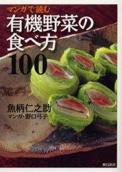 【新品】【本】マンガで読む有機野菜の食べ方100 魚柄仁之助/著 野口弓子/マンガ