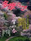 【新品】【本】多摩ら・び No.27 特集五日市線沿線 けやき出版/編集