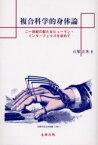 【新品】【本】複合科学的身体論 二一世紀の新たなヒューマン・インターフェイスを求めて 石塚正英/著