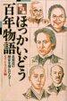 【新品】【本】ほっかいどう百年物語 北海道の歴史を刻んだ人々−。 第4集 STVラジオ/編