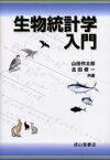 【新品】【本】生物統計学入門 山田作太郎/共著 北田修一/共著