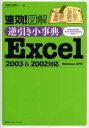 新品本速効!図解逆引き小事典Excel Windows XP版 プロジェクトA編