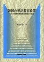 【新品】【本】韓国の英語教育政策 日本の英語教育政策の問題点を探る 河...
