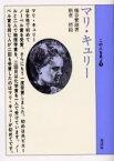 【新品】【本】マリ・キュリー 桶谷繁雄/著 朝倉摂/絵