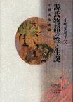 【新品】【本】源氏物語の性と生誕 王朝文化史論 小嶋菜温子/著