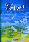 最新の水素技術 2 日本の水素社会を目指す研究開発と実証プロジェクトおよび今後の課題