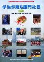 【新品】【本】学生が見た廈門社会 華僑・農村・環境・民俗・教育・企業 愛知大学現代中国学部