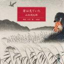【新品】【本】CD 葦は見ていた 山本 周五郎 江守 徹 朗読