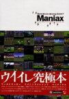 【新品】【本】ワールドサッカーウイニングイレブン7マニアックス ファミ通 責任編集