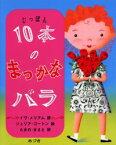 【新品】【本】10本のまっかなバラ イヴ・メリアム/詩 ジュリア・ゴートン/絵 たまのまさと/訳