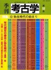 【新品】【本】季刊考古学 第88号 特集・弥生時代の始まり〔複合媒体資料〕 付属資料:CD−ROM(1枚 12cm)