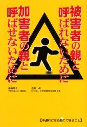 【新品】【本】被害者の親と呼ばれないために加害者の親と呼ばせないために 手遅れになる前にできること 高篠栄子/著 浅利真/著