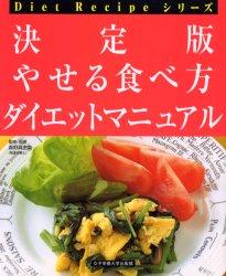 【新品】【本】決定版やせる食べ方ダイエットマニュアル 森野真由美/監修・指導