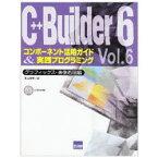 C++Builder 6コンポーネント活用ガイド&実践プログラミング Vol.6 グラフィックス・画像処理編〔複合媒体資料〕 付属資料:CD−ROM(1枚 12cm)