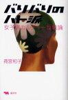 【新品】【本】バリバリのハト派 女子供カルチャー反戦論 荷宮和子/著