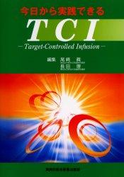 今日から実践できるTCI Target‐controlled infusion 尾崎真/編集 長田理/編集