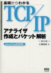 【新品】【本】基礎からわかるTCP/IPアナライザ作成とパケット解析 小高知宏/著