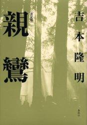 【新品】【本】親鸞 決定版 新装版 吉本隆明/著