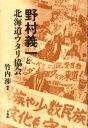 【新品】【本】野村義一と北海道ウタリ協会 竹内渉/編著...