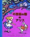 【新品】【本】不思議の国のアリス ルイス・キャロル/原作 ロ