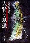 【新品】【本】人斬り以蔵 司馬遼太郎/著