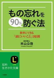 【新品】【本】もの忘れを90%防ぐ法 米山公啓/著