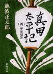 【新品】【本】真田太平記 第4巻 甲賀問答 池波正太郎/著