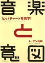 【新品】【本】音楽と意図 ヒットチャート考現学! ターザン山...