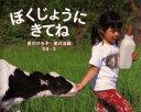 【新品】【本】ぼくじょうにきてね星川ひろ子/写真・文星川治雄/写真・文
