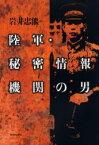 【新品】【本】陸軍・秘密情報機関の男 岩井忠熊/著